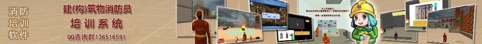 建(构)筑物消防员培训系统(初级)