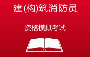 建(构)筑物消防员资格模拟考试系统简介