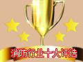2012(第五届)消防行业十大评选