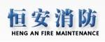 恒安消防维保团队