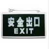 供应消防指示灯