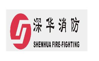 广东深华消防设备工程有限公司