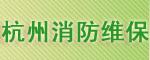 杭州消防维保