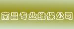 南昌专业维保公司