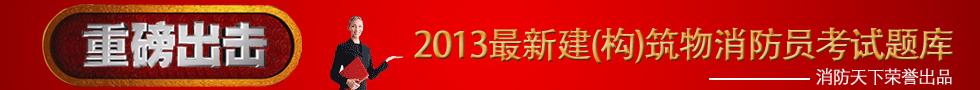 2013最新建(构)筑物消防员考试题库