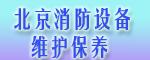 北京消防设备维护保养