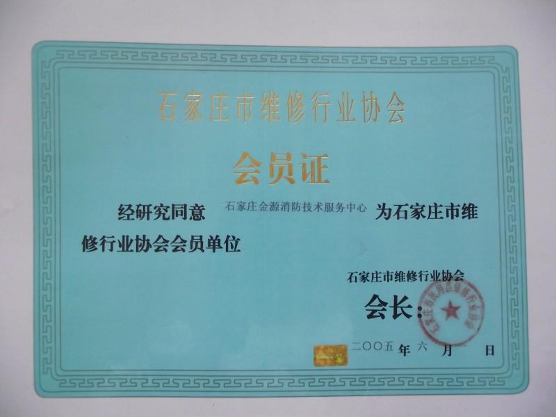 河北省维修行业会员