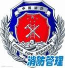 石家庄金源消防技术服务中心