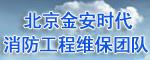 北京金安时代消防工程维保团队