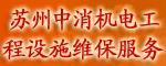 苏州中消机电工程设施维保服务