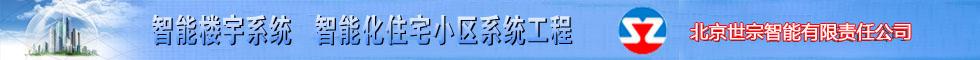北京世宗智能有限责任公司消防天下商铺