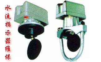 消防喷淋系统—水流指示器维护保养内容