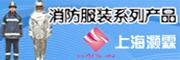 上海灏霖实业有限公司消防天下商铺