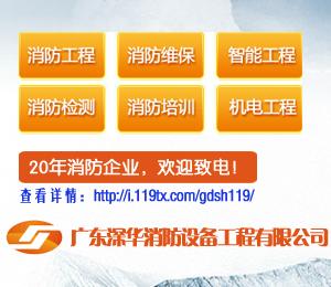 广东深华消防设备工程有限公司消防天下商铺