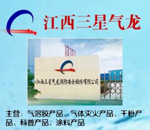 江西三星气龙消防安全股份有限公司消防天下商铺