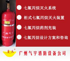 广州气宇消防设备公司消防天下商铺