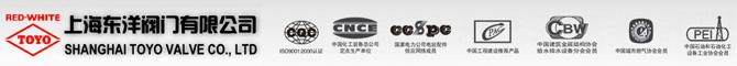 上海东洋阀门有限公司消防天下商铺