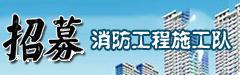 郑州凌达消防工程有限公司招募施工队