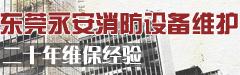 东莞永安消防设备维护