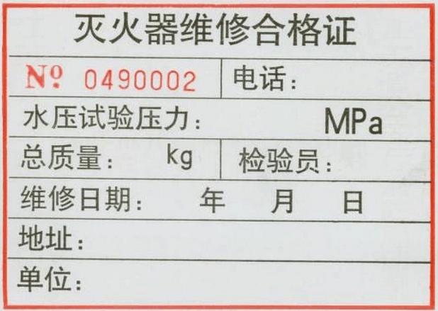 哪种灭火器是合格的_灭火器合格证标签