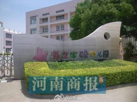 郑州郑东新区海文幼儿园警察枪支走火原因