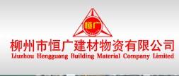 柳州市恒广消防建材物资有限公司