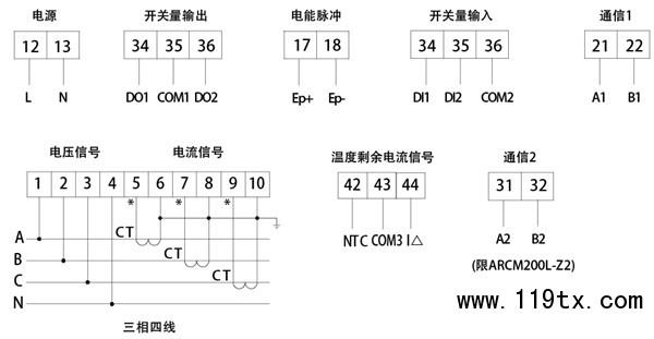 3 ARCM200L-I、ARCM200L-UI、ARCM200L-Z2、ARCM200L-Z监控探测器 3.1功能  实时监测一路剩余电流,一路温度。可选配三相电流,三相电压,频率,功率,四象限电能等电参量监测(具体见仪表选型);  具有剩余电流保护,温度保护。可选配过流保护,过压保护,缺相保护等多种保护功能(具体见仪表选型);  提供两路开关量输入功能,一路做开关反馈信号,一路做消防联动信号;  提供两路继电器输出功能,一路做报警输出,一路做脱扣输出;  具有事件存储功能,报警器能够记录报警发