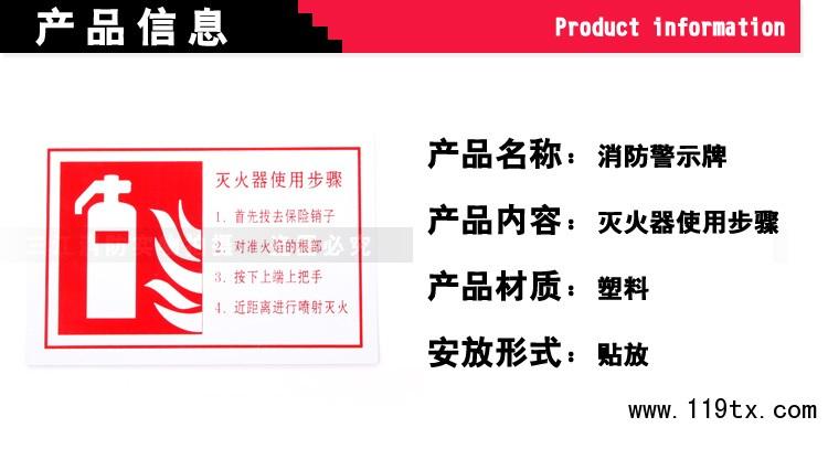 消防安全指示牌贴放式灭火器使用方法加厚牢固火灾警示牌警示牌