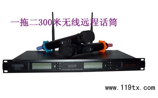 300米无线话筒_副本