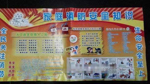 此次《家庭消防安全宣传单》由珠晖消防会同区政府
