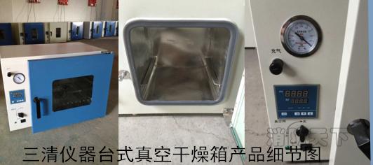 DZF-6020真空干燥箱产品结构特点: 外壳材料:外壳采用优质冷板表面喷塑。 内胆材料: 优质的SUS304镜面不锈钢。 增强材料: 5#与6#角钢和1.0-1.2毫米厚度槽型冷压钢板加强,使烘箱坚固耐用。 观察门窗:钢化防弹双层玻璃门,箱门闭合松紧可调节;整体成型的硅橡胶门封圈,确保箱内高真空度。 真空系统:抽气接口:抽气接口设在箱子背面。真空度:≤133Pa。 DZF-6020真空干燥箱产品选购配件: 1、可选程序液晶温度控制器 2、可选惰性气体进气阀 3、可选干燥箱过滤罐 4、台式可定制立