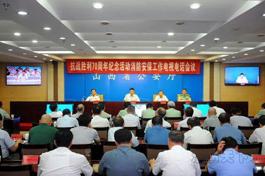 山西政府召开抗战胜利70周年消防安保工作会议