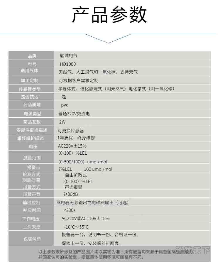 HD1000详情(新)_06