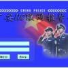 110联网报警平台,视频联网报警厂家