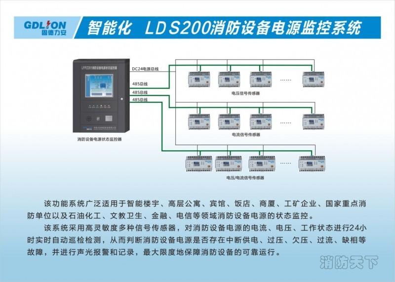 LDS200消防设备电源监控系统