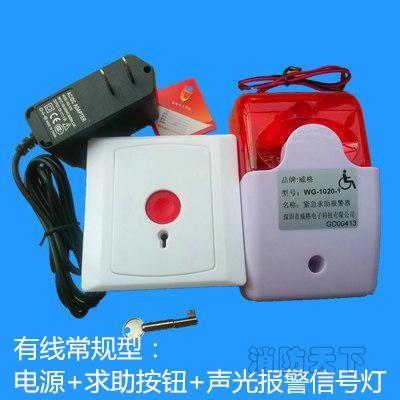 wg-1020-1残卫报警器
