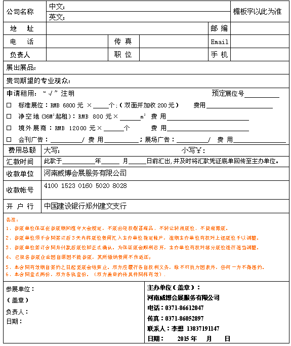郑州2-5