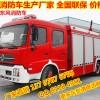 天锦消防水罐车
