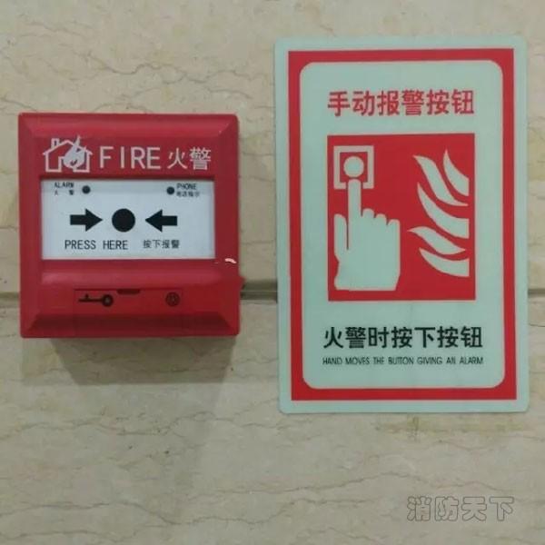 火灾报警按钮