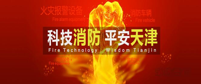 蚌埠依爱消防电子有限责任公司,深圳市泛海三江电子有限公司等数家