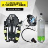 RHZKF6.8/30碳纤维气瓶正压式消防空气呼吸器