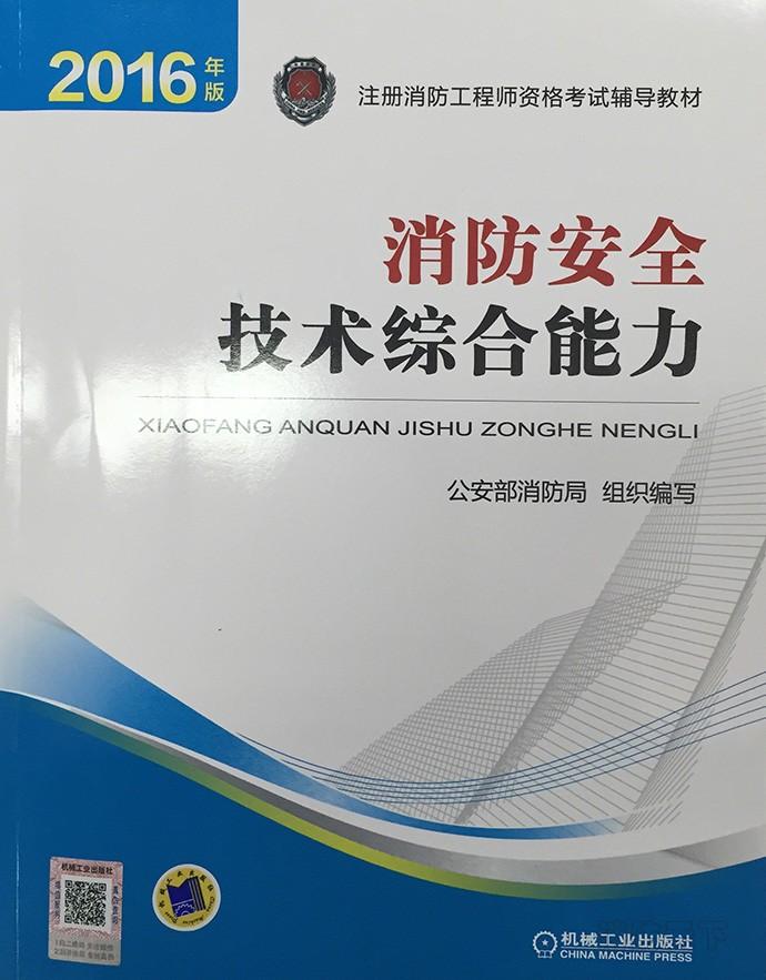 消防技术综合能力