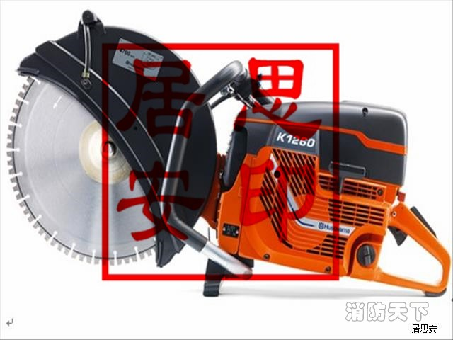 规格参数: 1、发 动 机:二冲程风冷发动机 2、排 量:119cc。 3、功 率:5.8Kw 4、锯片尺寸:350mm/400mm 5、切割深度:145mm 6、重 量:14.7kg 1、在改建、翻新和新建作业中切割混凝土和石材、 2、切割较小开口和少量调整窗门洞。 3、景观建设作业中的路边石与地砖切割。 4、安装作业中的管道切割。 5、道路施工中的沥青切割和管沟预切割。 6、金属切割 性能特点: Husqvarna富世华K1260是市场上最强大的切割机,输出高达5.