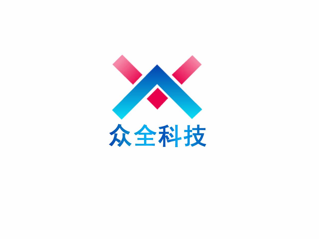 深圳市众全科技有限公司