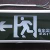 安全出口标示灯,成都消防应急照明灯具厂家大量供应