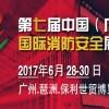 2017第七届中国(广州)国际消防安全展览会