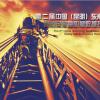 第二届中国(昆明)东南亚·南亚消防安全暨应急救援技术展览会