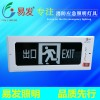 易发YF-BLZD-1LREI4W-Q 嵌入式疏散指示灯