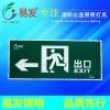 易发YF-BLZD-1LROEI2W-B01安全出口指示灯