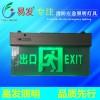 易发YF-BLZD-1LREI4W-D 钢化玻璃安全出口
